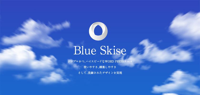 Blue Slise(ブルースカイス)シンプルかつ、ハイスピードなWORD PRESSテーマ 使いやすさ、構築しやすさ そして、洗練されたデザインを実現